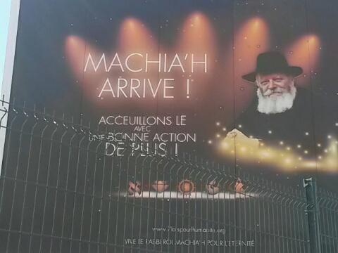 machiah